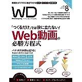 Web Designing 2019年8月号