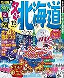 るるぶ冬の北海道'19 (るるぶ情報版)