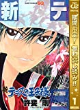 新テニスの王子様【期間限定無料】 1 (ジャンプコミックスDIGITAL)