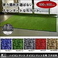 日用品 敷物 カーテン 関連商品 ナイロンマット 6号 フチ付き 600×900mm NCレッド・412-0583