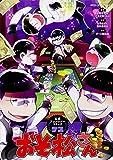 おそ松さん公式アンソロジーコミック 【ゲス】 (ジーンピクシブシリーズ) / おそ松さん製作委員会 のシリーズ情報を見る