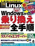 日経Linux(リナックス)2016年8月号