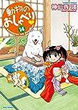 動物のおしゃべり (14) (バンブーコミックス 4コマセレクション)