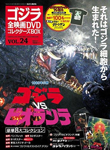 隔週刊 ゴジラ全映画DVDコレクターズBOX(24) 2017年06/13号【雑誌】
