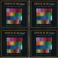 エヒメ紙工 おりがみ 100色折紙 7.5cm角 4冊組 E-100C-02×4P