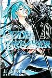 C0DE:BREAKER(20) (週刊少年マガジンコミックス)