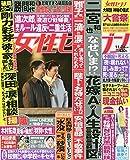 週刊女性セブン 2019年 11/28 号 [雑誌]