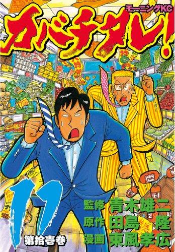 カバチタレ!(11) (モーニングコミックス)