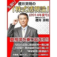 櫻井英明の「株式透視論」(2014年夏号)
