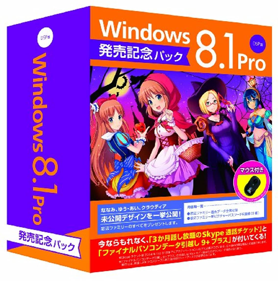 禁輸心理的に義務的【旧商品】Microsoft Windows 8.1 Pro (DSP版) 64bit 日本語 発売記念パック オリジナルイラストマウス付