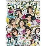 nicola(ニコラ) 2020年 05 月号 [雑誌]