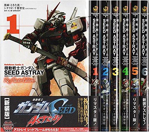 《新装版1-6全巻セット》機動戦士ガンダムSEED ASTRAY Re: Master Edition (マーケットプレイスセット) (角川コミックス・エース)