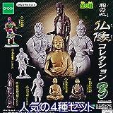 カプセル 和の心 仏像コレクション3 4種セット