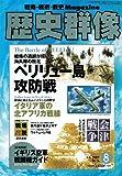 歴史群像 2009年 08月号 [雑誌]