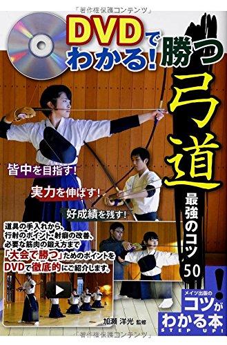 DVDでわかる! 勝つ弓道 最強のコツ50 (コツがわかる本...