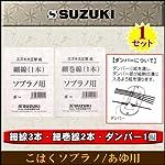 SUZUKI 大正琴絃セット こはくソプラノ/あゆ用