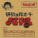 【Amazon.co.jp限定】鋼鉄の段ボーラーまさゆき e.P(CD).(通常盤)(鋼鉄の段ボーラークリアファイル Amazon ver.付)