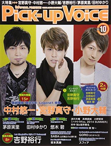 Pick-Up Voice (ピックアップヴォイス) 2014年 10月号 [雑誌]の詳細を見る