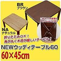 【アウトレット品】 NEWウッディーテーブル/折りたたみローテーブル (長方形 60cm×45cm) ブラウン 木製 (完成品)