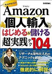 Amazon個人輸入 はじめる&儲ける 超実践テク