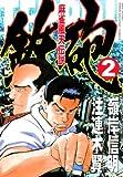 麻雀風天伝説 鉄砲 (2) (近代麻雀コミックス)