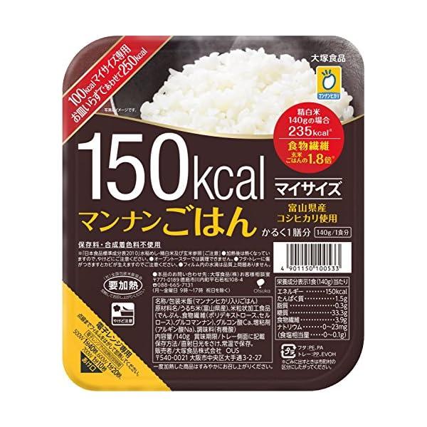 大塚食品 マイサイズ マンナンごはん 140g×6個の商品画像