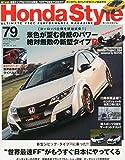 Honda Style (ホンダ スタイル) 2015年11月号 Vol.79