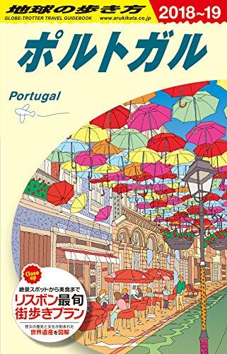 A23 地球の歩き方 ポルトガル 2018~2019