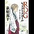 RDG レッドデータガール はじめてのお使い (角川文庫)