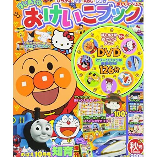はじめてのおけいこブック 秋号 2017年 10 月号 [雑誌]: めばえ 増刊