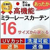 ★日本製★高機能あったかミラーレースカーテン(UVカット・遮熱・遮像・ウォッシャブル) UE-F1 (巾130cm-丈218cm 1枚)