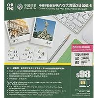 [中国移動香港] 中国全土 香港 澳門 (マカオ) 1GB 4G/3G 3+1日間 データ通信SIMカード 50分通話+50通SMS付き[香港電話番号]