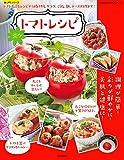 楽々トマトレシピ 楽LIFEシリーズ