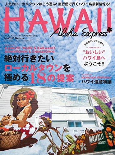 アロハエクスプレス No.144 [雑誌] AlohaExpress(アロハエクスプレス)