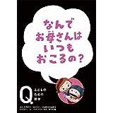 なんでお母さんは いつもおこるの? (NHK Eテレ「Q こどものための哲学」)