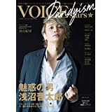 【Amazon.co.jp 限定】TVガイドVOICE STARS Dandyism 特典生写真付きAmazon限定表紙版