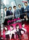 特捜最前線×プレイガール2012[DVD]