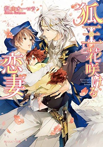 狐王と花咲ける恋妻【電子特別版】 (角川ルビー文庫)