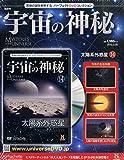 宇宙の神秘全国版 2015年 3/25 号 [雑誌]