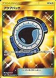 ポケモンカードゲームSM/アクアパッチ(UR)/アローラの月光