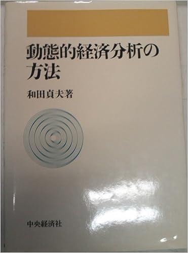 動態的経済分析の方法 | 和田 貞...