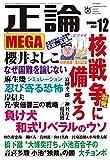 月刊正論 2017年 12月号 [雑誌]