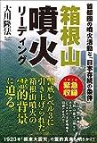 箱根山噴火リーディング 公開霊言シリーズ