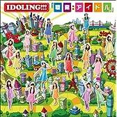 職業:アイドル。(初回限定盤)(DVD付)
