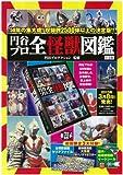 円谷プロ全怪獣図鑑 画像
