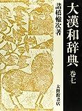 大漢和辞典 (巻7)