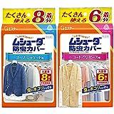 【まとめ買い】ムシューダ 防虫カバー スーツ・ジャケット用 8枚入 & コート・ワンピース用 6枚入 衣類 防虫剤 防カビ剤配合 1年間有効