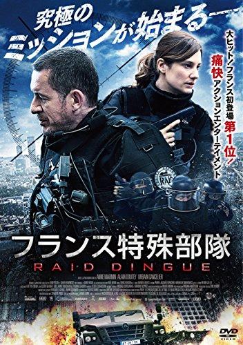 フランス特殊部隊 RAID [DVD]
