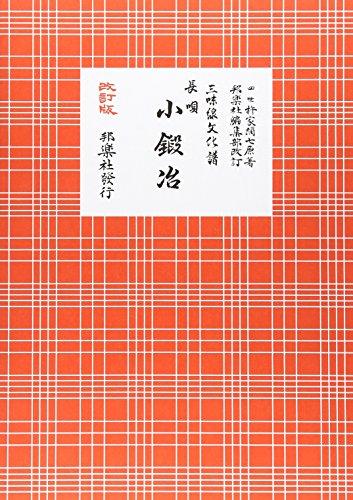 長唄小鍛冶―三味線文化譜