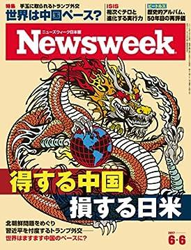 週刊ニューズウィーク日本版 「特集:得する中国、損する日米」の書影